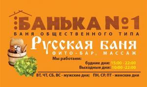 Банька №1 на Московской Днепропетровск